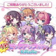ポニーキャニオンとhotarubi、『Re:ステージ!プリズムステップ』でTVアニメ最終話放送記念「ゲリラ!ピックアップガチャ-KiRaRe-」を開催!