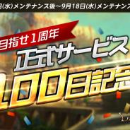 NCジャパン、『リネージュM』にて正式サービス100日記念イベントを開催! 限定特殊ダンジョン「神秘の島」が登場