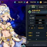 LINE GAMES、『クロスクロニクル』にて新キャラクター「★4リリー」(CV: 芹澤優)を追加! 潜在力強化の上限拡張も