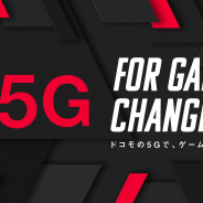 NTTドコモ、TGS2019で5G時代に向けたゲーミングライフを提案 5Gを活用したeスポーツ体験ブースを出展