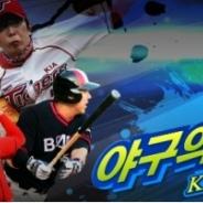 モブキャスト、KBO(韓国野球委員会)公式ライセンスゲーム『野球の達人KBOプロ野球』を韓国で近日配信開始…アクロディアとの共同開発