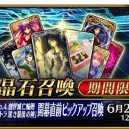 FGO PROJECT、『Fate/Grand Order』で「★5(SSR)アルジュナ」と「★4(SR)ラーマ」のピックアップ召喚を開催!!