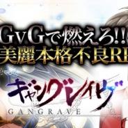 DMMゲームズ、PC向け新作リアルタイムオンラインカードゲーム『ギャングレイヴ』の事前登録を開始!
