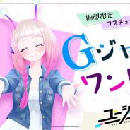 コロプラ、『ユージェネ』で「# ライブ」で使用できる期間限定コスチューム「Gジャンワンピ」を追加!