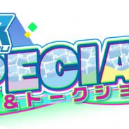 ブシロード、ライブ「ReバースSPECIAL」の無料生配信! 「BanG Dream! ガルパ☆ピコ」「少女☆寸劇オールスタァライト」「りばあす」の連続配信も!