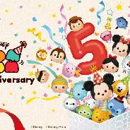 LINEとNHN PlayArt、『LINE:ディズニー ツムツム』で1月29日の5周年を5大キャンペーンとプレゼントキャンペーンを開始!