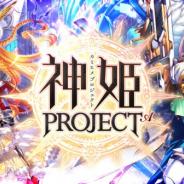 DMM GAMES、『神姫PROJECT A』でSSR神姫「[翠蛇の弓導者]アトゥム」など人気キャラ3体を追加