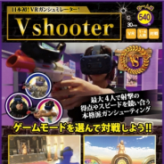 ASATEC、VRガンシミュレーター『Vshooter』をVRカフェバー「VREX」に提供