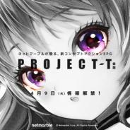 ネットマーブル、新作アクションRPG『PROJECT-T(仮題)』のティザーサイトを公開
