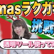 タイトー、『ラクガキ キングダム』公式WEB番組「ラクキンTV」X'mas特番を公開! 藤井ゆきよさんと大空直美さんがサンタのラクガキに挑戦