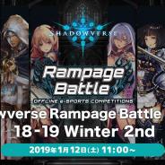テクノブラッド、『Shadowverse』のオフライン大会「Shadowverse Rampage Battle 店舗大会18-19 Winter 2nd」を1月12日に全国19店舗で開催! エントリーは本日23時59分まで!