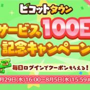 ゲームオン、『ピコットタウン』でサービス100日を記念CP第2弾を開始!