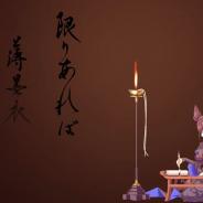 『Fate/Grand Order』でピックアップ中の「★5(SSR)紫式部」「★5(SSR)坂田金時(バーサーカー)」「★4(SR)源頼光(ランサー)」の宝具演出を公開!!