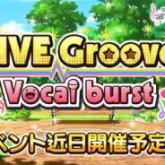 『デレステ』で期間限定イベント「LIVE Groove Vocal burst」が31日12時より開催 高森藍子と道明寺歌鈴の新曲「ほほえみDiary」が登場!