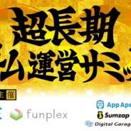 グリーとファンプレックス、「超長期ゲーム運営サミット」を5月10日に開催! 『釣り★スタ』の高松プロデューサーらが登壇を予定
