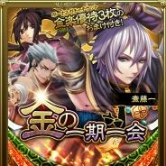 GMOゲームポット、『SAMURAI SCHEMA -幕末維新戦記-』にて「八重ちゃんと勝負!」イベントを開催 新たな志士も参戦!