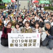 コトブキヤ、人気アニメ『フレームアームズ・ガール』を2019年初夏に劇場公開
