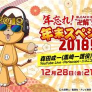 "KLab、『ブレソル』の年末生放送「年忘れ!BLEACH Brave Souls""卍解""生放送 年末スペシャル2018!!」を12月28日21時より配信!"