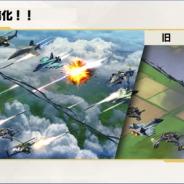 ゲームロフト、『World at Arms~艦隊バトル~』で大型アップデートを実施 グラフィックの向上や新コンテンツ「空中戦争」が追加