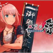 コロプラ、『アリス・ギア・アイギス』で新アクトレスの天狐 天(CV:飯田 友子)が登場する新イベント&新ピックアップスカウトを開始!