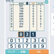 サクセス、「定番ゲーム集! パズル・将棋・囲碁forスゴ得」に「HIT&BLOW」を追加 対戦形式で遊べるモードを搭載