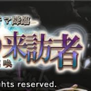 アピリッツ、『ゴエティアクロス』にて新SSR魔神「マステマ(CV:佐藤聡美)」登場を記念したキャンペーンを開催!