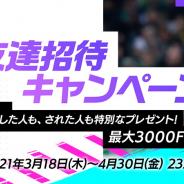 ネクソン、『EA SPORTS FIFA MOBILE』で友達招待キャンペーン開始! 21日に公式生放送を配信!