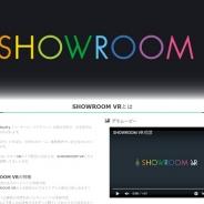SHOWROOM、ライブ動画配信PF「SHOWROOM」でVRコンテンツを提供開始