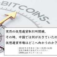 オルトプラスCTO嶋田氏、2月8日開催の『日中仮想通貨カンファレンス』にモデレーターとして登壇
