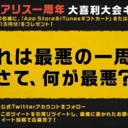 ポケラボとスクエニ、『SINoALICE -シノアリス-』一周年を記念して「大喜利大会キャンペーン」を開催 「それは最悪の一周年」、何が最悪?