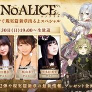 ポケラボとスクエニ、9月30日19時から『SINoALICE』の生放送を配信 三瓶由布子さんが初出演!!