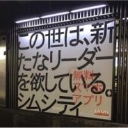 EA、『シムシティ ビルドイット』の2周年を記念して渋谷エリアを中心に「街づくり」をテーマにしたメッセージを発信
