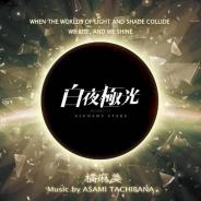 テンセントゲームズ、『白夜極光』のオリジナルサウンドトラック「「白夜極光」Music Collection Vol.1」が本日リリース