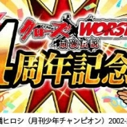 KONAMI、GREE版『クローズ×WORST~最強伝説~』で4周年記念キャンペーンを開催 3週間連続で記念イベントを開催へ