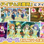 バンナム、『ミリシタ』で6thLIVE TOUR Angel STATION in SENDAI開催を記念してユニット衣装をイベントアイテム交換所に追加