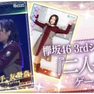enish、『欅のキセキ』で新ガチャ「★6二人セゾン」を開催! 欅坂46の3rdシングル「二人セゾン」楽曲付きカードが登場