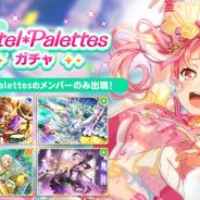 ブシロードとCraft Egg、『ガルパ』でPastel*Palettesのメンバーが必ず出現する「Pastel*Palettesガチャ」を開催!