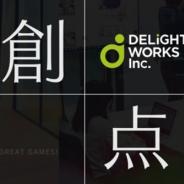 ディライトワークス、FGO PROJECTクリエイティブディレクターの塩川洋介氏が講師を務める1Dayインターンシップを9月2日に開催