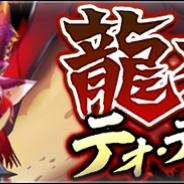 カプコン、『モンスターハンター ライダーズ』で「第1回龍天災」と「龍天災解禁記念竜騎祭ガチャ」を開催!