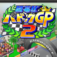 カイロソフト、レースチーム経営SLG『開幕!!パドックGP2』に新車種「モーターカイロくん」を追加