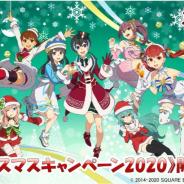 スクエニ、『スクールガールストライカーズ2』でクリスマスキャンペーン2020を開催! 全10種類のクリスマスコスが復刻