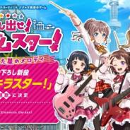 SCRAP、『ガルパ』×ナゾトキ街歩きゲーム「探し出せ! ランダムスター!」の主題歌を書き下ろし新曲「キラキラスター!」に決定!