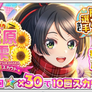 アカツキ、『八月のシンデレラナイン』で塚原雫誕生日記念スカウトを開催中!