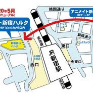 アニメイト、2020年5月に「アニメイト新宿」を新宿ハルクに移転 「アニメイト新宿ハルク」としてリニューアルへ