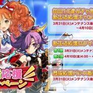 DMM GAMES、『英雄*戦姫WW』にて毎日無料10連ガチャなどの「新生活応援キャンペーン!」を開催!