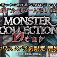 KADOKAWA、対戦型カードゲーム「モンスター・コレクション Deus」を5月17日に発売! 「モンコレTCG」が生まれ変わる!