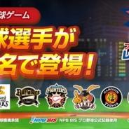 CJインターネット、スマホ向けプロ野球ゲーム 『レジェンドナイン』に友達と対戦できる「ランキングバトル」と「カード合成」機能を追加
