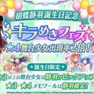エイチーム、『スタリラ』で「胡蝶静羽誕生日記念キラめきフェス」を本日限定で開催!