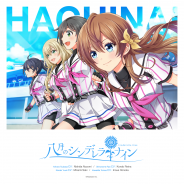 ビクターエンタテインメント、『八月のシンデレラナイン』のキャラクターソング2曲の配信リリースを決定