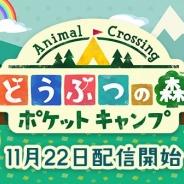 【速報】任天堂、『どうぶつの森 ポケットキャンプ』のリリース日を11月22日に決定!